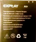 Explay (Air) 2000mAh Li-polymer, оригинал