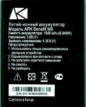 Ark (Benefit M8) 1800mAh Li-ion, оригинал