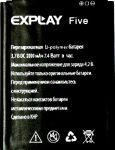 Explay (Five) 2000mAh Li-polymer, оригинал